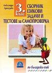 Езикови задачи и тестове за самопроверка по български език за 3. клас - учебник