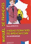 Учебно помагало по френски език за начинаещи - Мария Думбалска -