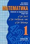 Помагало по математика за първокласника - част 2 - Наташа Жекова, Дена Димова -
