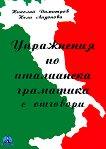 Упражнения по италианска граматика с отговори - I част - Николай Димитров, Нели Андонова - помагало