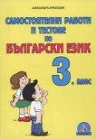 Самостоятелни работи и тестове по български език за 3. клас - учебник