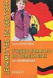 Учебно помагало по немски език за предучилищна група и за 1. клас - Русин Бориславов - учебна тетрадка