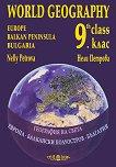 Помагало по география на света за 9. клас : World Geography for 9th class - Нели Петрова -