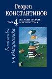 Избрани творби в четири тома - том 4: Есеистика и публицистика - Георги Константинов -