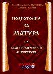 Подготовка за матура по български език и литература -