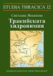Тракийската хидронимия - Светлана Янакиева - книга
