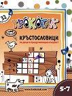 Крокотак - 5 - 7 години : 32 кръстословици за деца в предучилищна възраст - учебна тетрадка