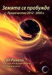 Земята се пробужда. Пророчества 2012 - 2030 г. - книга