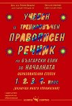 Учебен и тренировъчен правописен речник по български език  за началната образователна степен - помагало