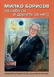 Милко Борисов за себе си и другите за него (1921 – 1998) - Лозан Спасов, Ганга Камишева -