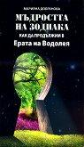 2012 - Plan B: Как да продължим в Ерата на Водолея - Марияна Добранова -