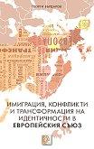 Имиграция, конфликти и трансформация на идентичности в Европейския съюз - Георги Бърдаров - книга