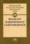 Проблеми на българския фолклор - том 10 : Фолклор, идентичност, съвременност -