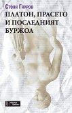 Платон, прасето и последният буржоа - Стоян Гяуров - книга