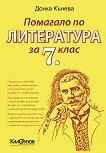 Помагало по литература за 7. клас - Донка Кънева -