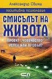 Смисълът на живота - Александър Свияш -