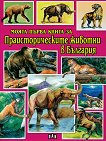 Моята първа книга за праисторическите животни в България - Венцислав Кръстев -