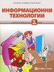 Учебно помагало по информационни технологии за 2. клас + CD - Галя Цокова, Рая Барбулска, Милена Бирова - учебник