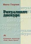Ритуалният дискурс - Минчо Георгиев - книга