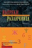 Въпреки различията: Интеркултурни диалози на Балканите - Николай Аретов -