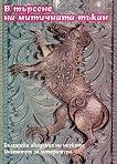 В търсене на митичната тъкан - Недка Каприлова, Мари Врина-Николов, Димитринка Димитрова- Маринова -