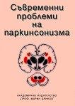 Съвременни проблеми на паркинсонизма - Величко Чалманов, Валери Цонев -