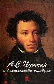 А. С. Пушкин и българската култура - Петко Троев -