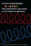 Традиционните празници в състояние на промяна - Гатя Симеонова -