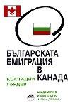 Българската емиграция в Канада - Костадин Гърдев -