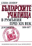 Българските училища в Румъния през XIX век - Елена Сюпюр - книга