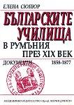 Българските училища в Румъния през XIX век - Елена Сюпюр -