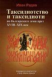 Таксидиотството и таксидиоти по българските земи през XVІІІ-ХІХ век - книга