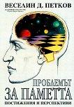 Проблемът за паметта. Постижения и перспективи - Веселин Петков - книга