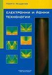 Електронни и йонни технологии - Георги Младенов -