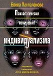 Психологически измерения на индивидуализма - Елена Паспаланова -