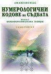 Нумерологични кодове на съдбата - книга 1: Общообразователна теория -