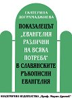 """Показалецът """"Евангелия различни на всяка потреба"""" в славянските ръкописни евангелия - Екатерина Дограмаджиева -"""