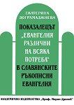 """Показалецът """"Евангелия различни на всяка потреба"""" в славянските ръкописни евангелия -"""