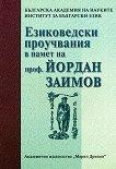 Езиковедски проучвания в памет на проф. Йордан Заимов - Тодор Тодоров -