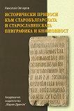 Исторически приноси към старобългарската и старославянската епиграфика и книжовност - Николай Овчаров - книга