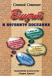 Вицът и неговото послание - Станой Станоев -