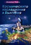 Космическите изследвания в България - Димитър Мишев -