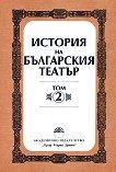 История на българския театър - том 2 - книга