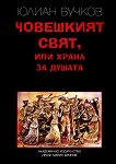 Човешкият свят, или храна за душата - Юлиан Вучков -