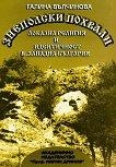 Знеполски похвали. Локална религия и идентичност в Западна България - книга