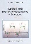 Световната икономическа криза и България - Иван Ангелов - книга