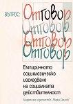 Емпиричното социологическо изследване на социалната действителност - Атанас Атанасов, Максим Молхов, Светлана Съйкова - книга