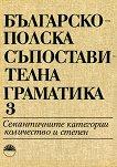 Българско - полска съпоставителна граматика - том 3 - книга