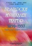 Български музикален театър 1890-1997 г. : Опера. Балет. Оперета. Мюзикъл - Розалия Бикс, Анелия Янева, Румяна Каракостова -