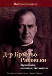 Д-р Кръстю Раковски- държавник, политик, дипломат - книга